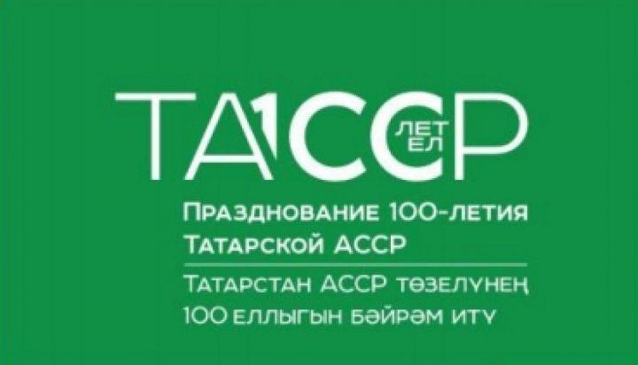 ВТатарстане создали исторический сайт к100-летию республики